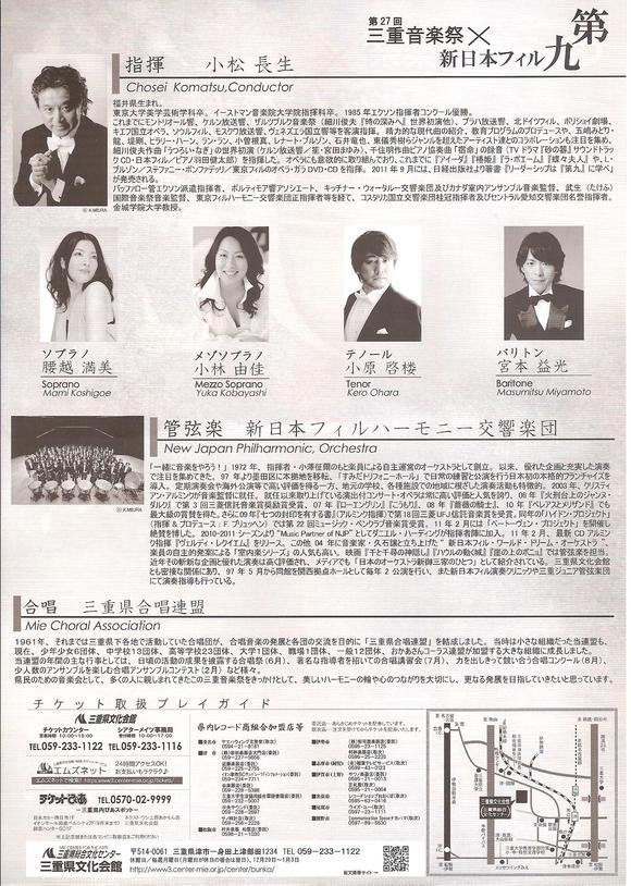 三重音楽祭「第九」_f0208202_13412530.jpg