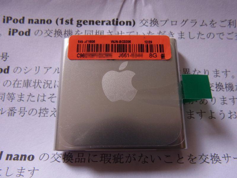 iPod nano が届きました_c0025115_21423923.jpg