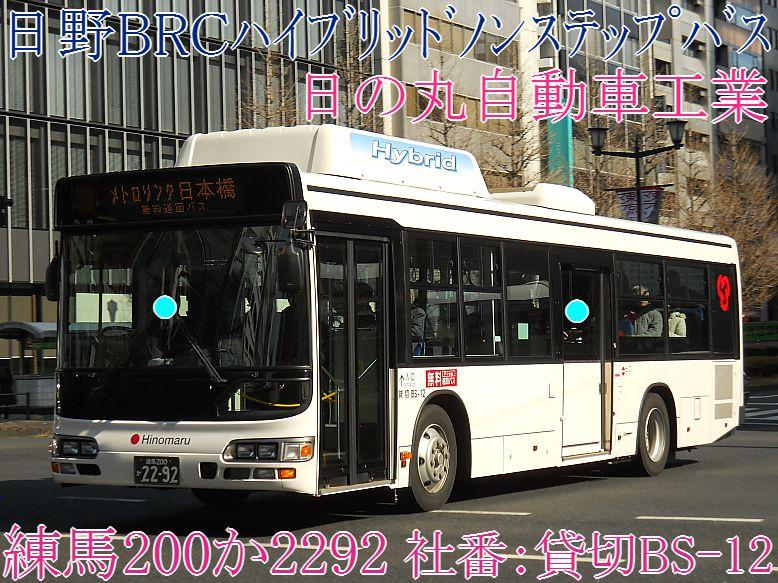 日の丸自動車興業 2292_e0004218_19211636.jpg