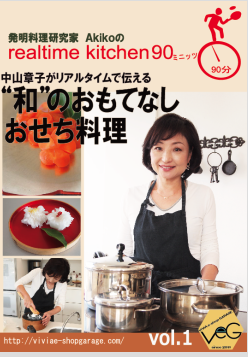 AKKO\'S  KITCHEN  on TV and DVD !!_e0141819_22232948.png