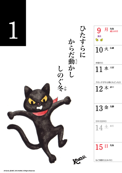 1月9日~1月15日 クロッチカレンダー_f0193056_735235.jpg