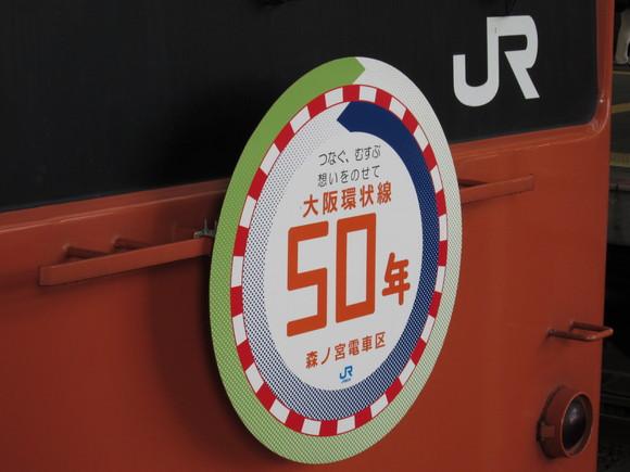 201系 大阪環状線_d0202264_11515680.jpg