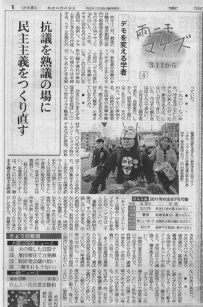 ▼「デモを変える(大マヌケ)学者」_d0017381_10455147.jpg