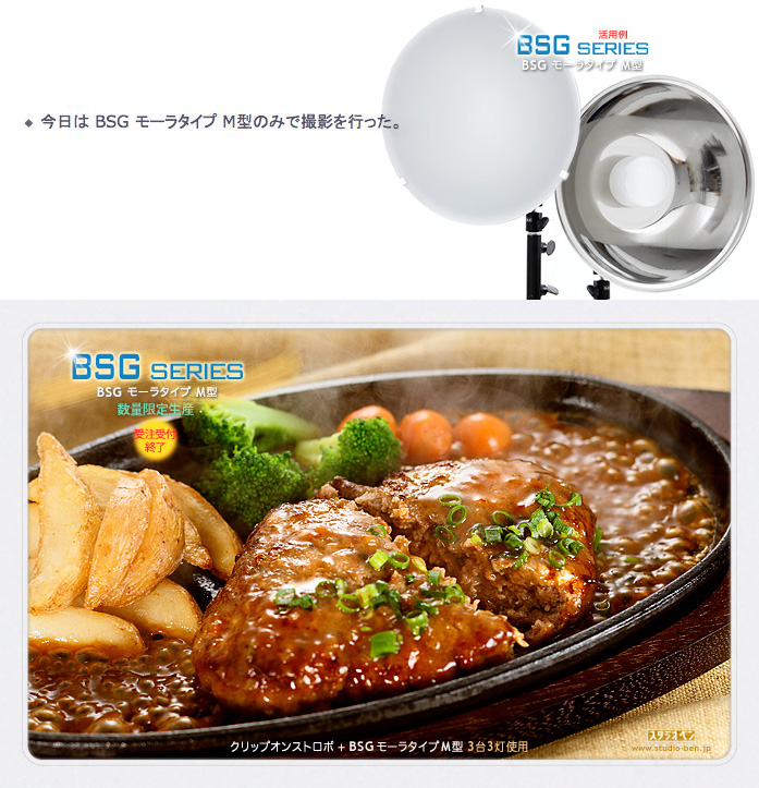 BSG モーラタイプ M型 による料理撮影_c0210599_14395414.jpg