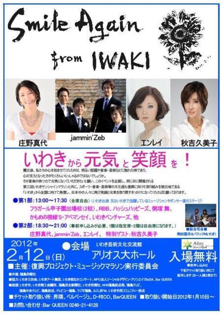2/12(日)のSmile Again from IWAKIのお誘い@いわきBarQUEEN_d0115919_1125681.jpg