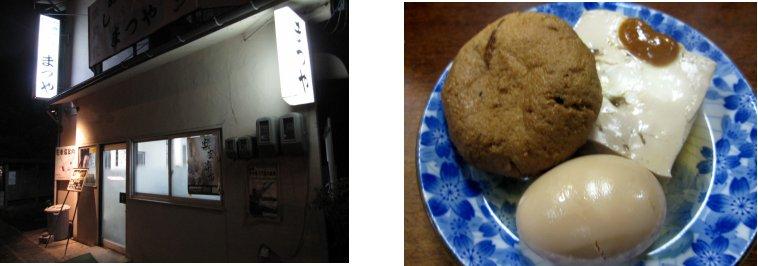 隠岐編(30):鳥取へ(10.9)_c0051620_6174428.jpg