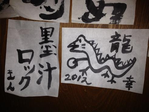 新年会_d0085634_1834146.jpg