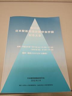 日本獣医画像診断学会 第50回記念大会_b0059154_17423771.jpg