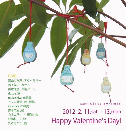 Happy Valentine\'s Day!  ー GALLERY・ガラスのピラミッド_b0151262_19101786.jpg