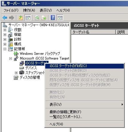 WindowsServer2008R2をiSCSIターゲットにする_e0091163_23244324.jpg