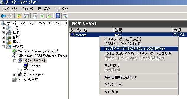 WindowsServer2008R2をiSCSIターゲットにする_e0091163_23245535.jpg