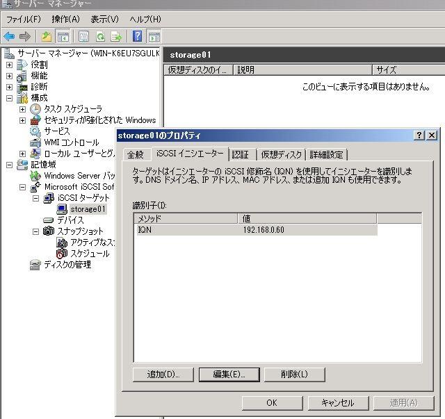 WindowsServer2008R2をiSCSIターゲットにする_e0091163_23251024.jpg