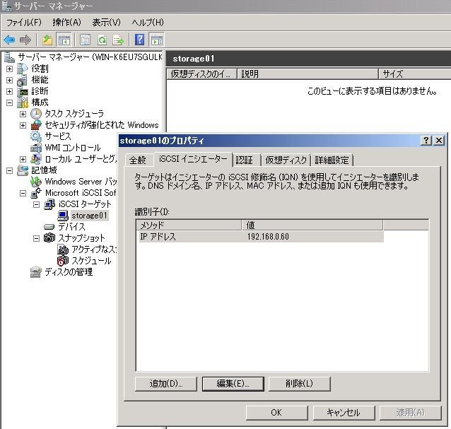 WindowsServer2008R2をiSCSIターゲットにする_e0091163_23251528.jpg