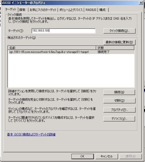 WindowsServer2008R2をiSCSIターゲットにする_e0091163_23253810.jpg