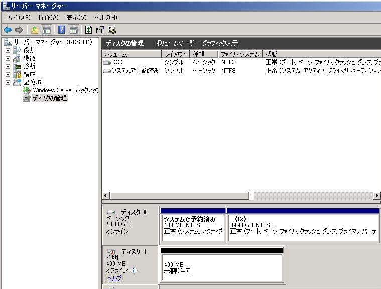WindowsServer2008R2をiSCSIターゲットにする_e0091163_23255170.jpg