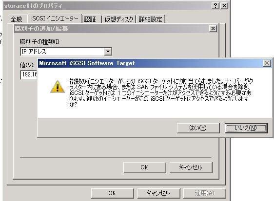 WindowsServer2008R2をiSCSIターゲットにする_e0091163_23263590.jpg