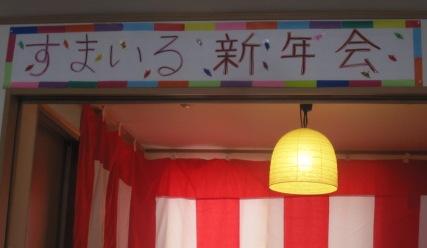 新年会_e0142373_828155.jpg