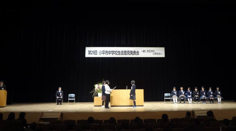 第29回中学生意見発表会_f0059673_23231917.jpg