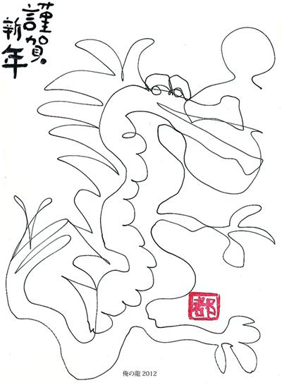 2012年 「TSU・SHI・MI」の可能性_b0206074_035542.jpg