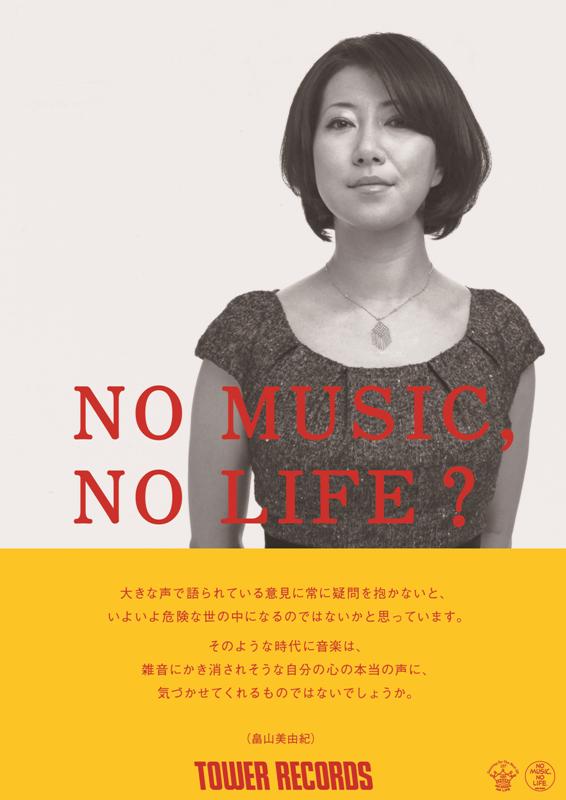 タワーレコード「NO MUSIC, NO LIFE?」に登場!_b0239774_1943455.png
