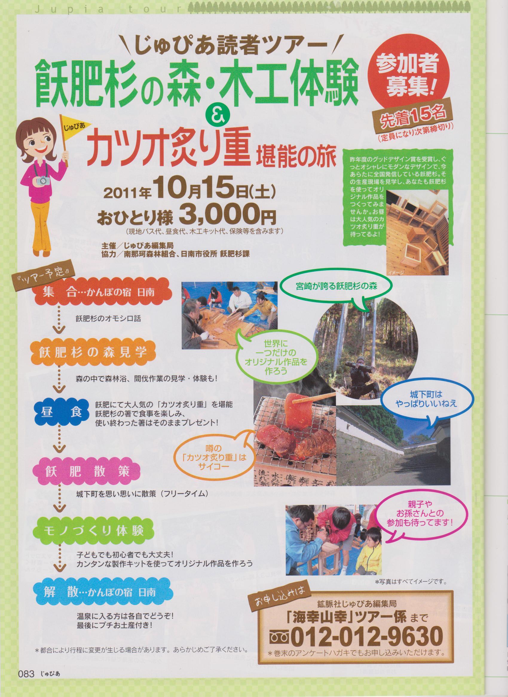 飫肥杉ツアー2011秋 レポート_f0138874_15392534.jpg