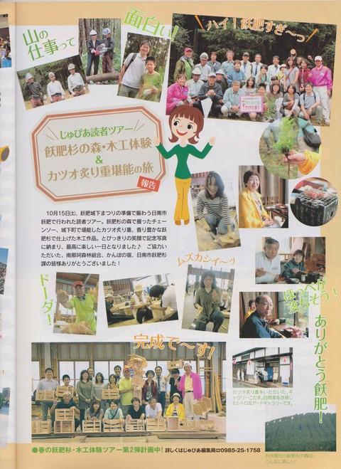 飫肥杉ツアー2011秋 レポート_f0138874_15402295.jpg