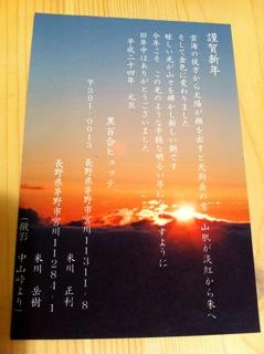 黒百合ヒュッテ_c0197505_0584721.jpg