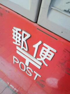 ♪取材依頼書を〜郵便で〜お〜く〜り〜ましょ〜♪_c0033210_17122251.jpg