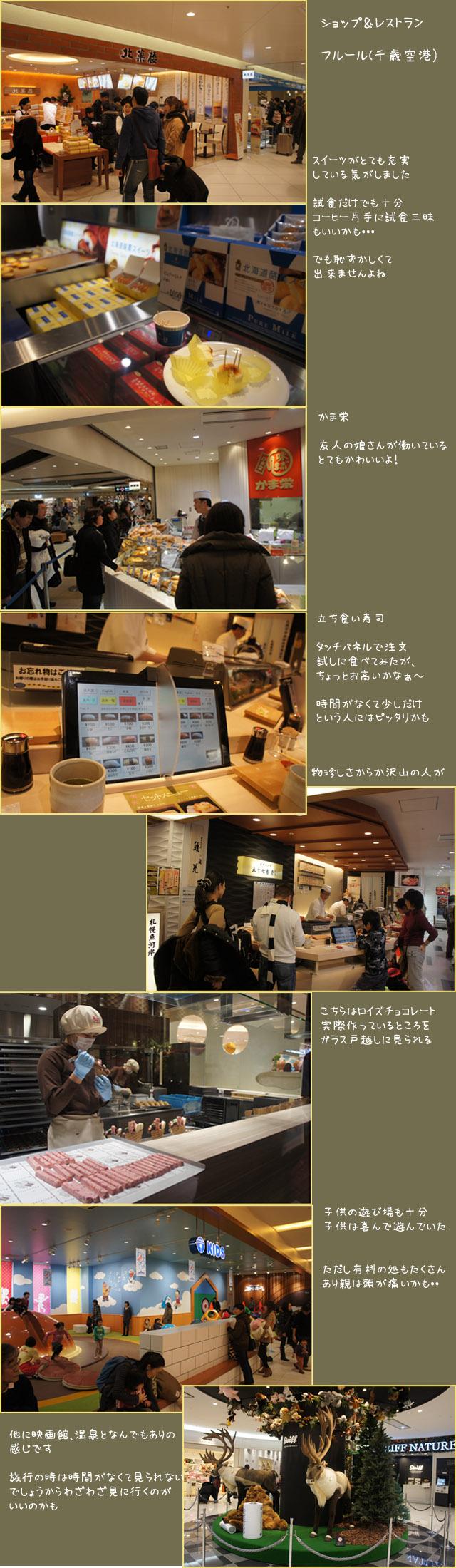 新千歳空港ショップ&レストラン「フルール」_b0019313_17513352.jpg