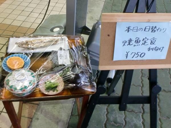 メギス・焼き魚定食_d0241628_1221129.jpg