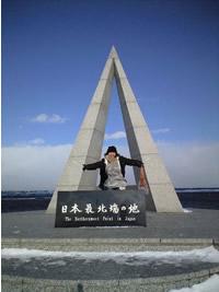 宗谷岬_d0086634_16275578.jpg