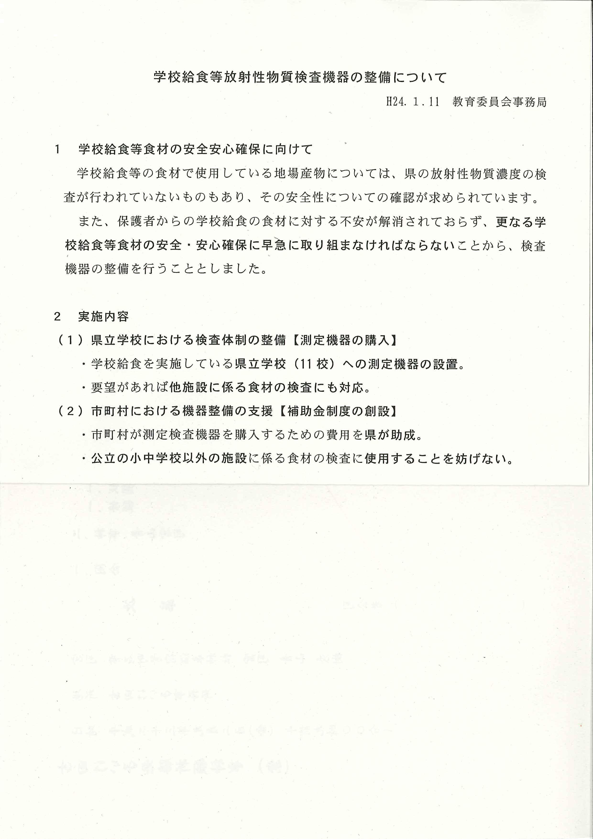 学校給食等放射性物質検査機器の整備について(1月11日付け県教委報告)_b0199244_2252467.jpg