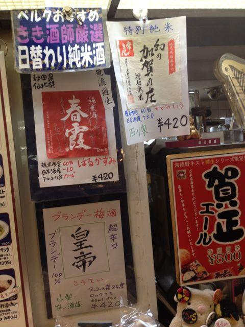 本日の純米酒は春霞と幻の加賀の庄、ブランデー梅酒皇帝もおすすめです!_c0069047_1749074.jpg