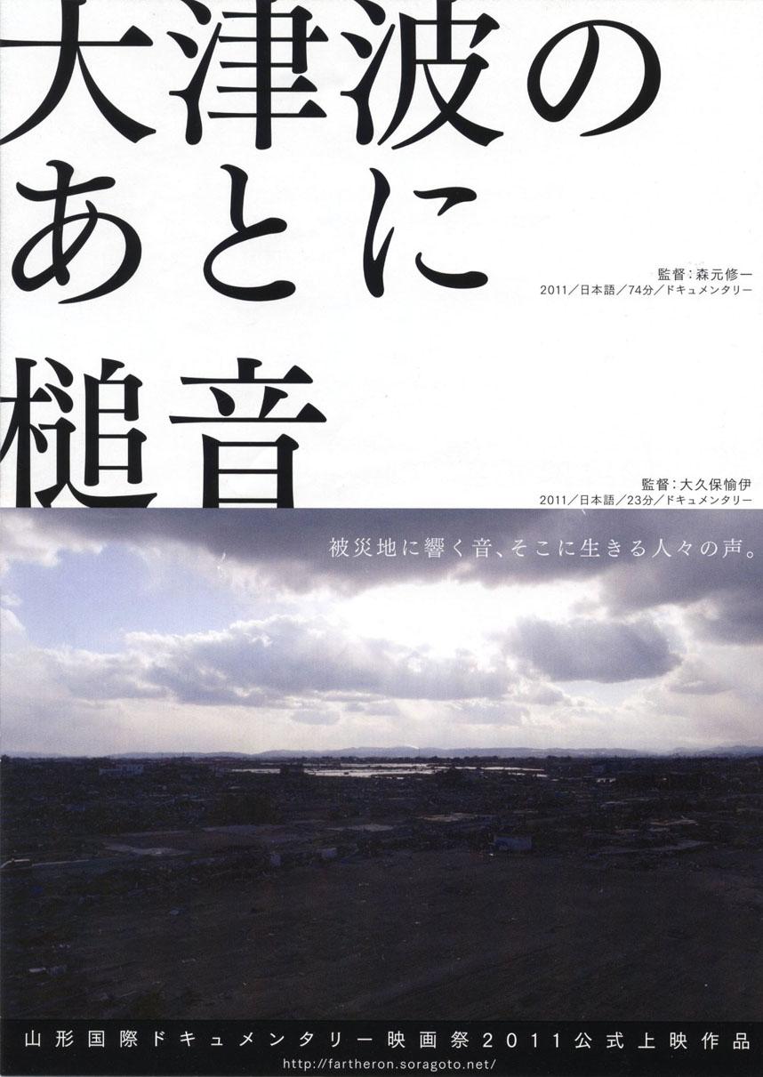 映画上映会_d0232855_16571215.jpg