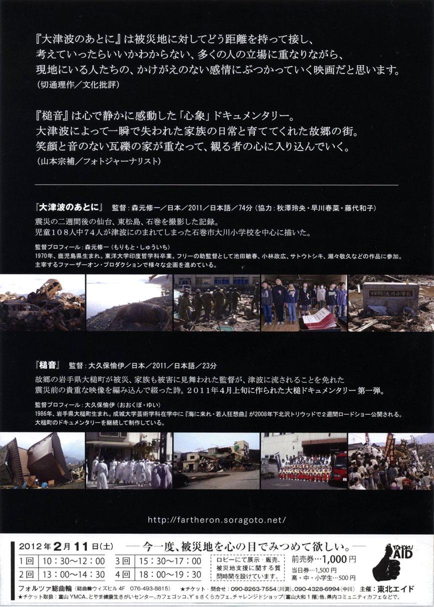 映画上映会_d0232855_16572875.jpg