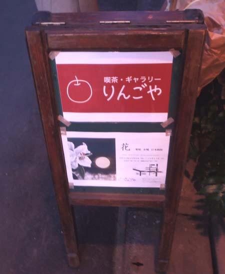 個展「花 栗原永輔日本画展」(Flower-Eisuke Kurihara Japanese painting exhibition.)_e0224057_21224559.jpg