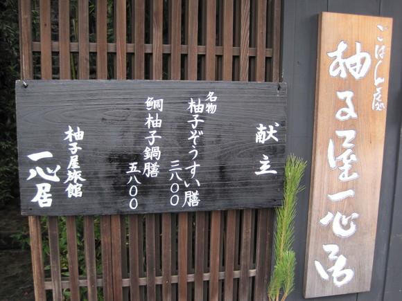 食い倒れのお正月 ④ 祇園~蹴上_f0236260_238620.jpg