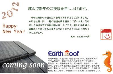 2012年もよろしくお願いします♪_e0043367_16552451.jpg