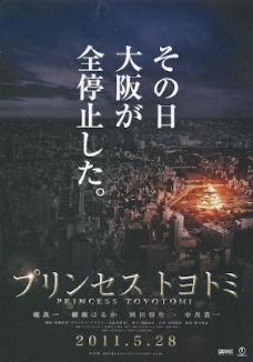 『プリンセストヨトミ』(2011)_e0033570_6504299.jpg