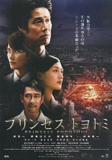 『プリンセストヨトミ』(2011)_e0033570_6505837.jpg