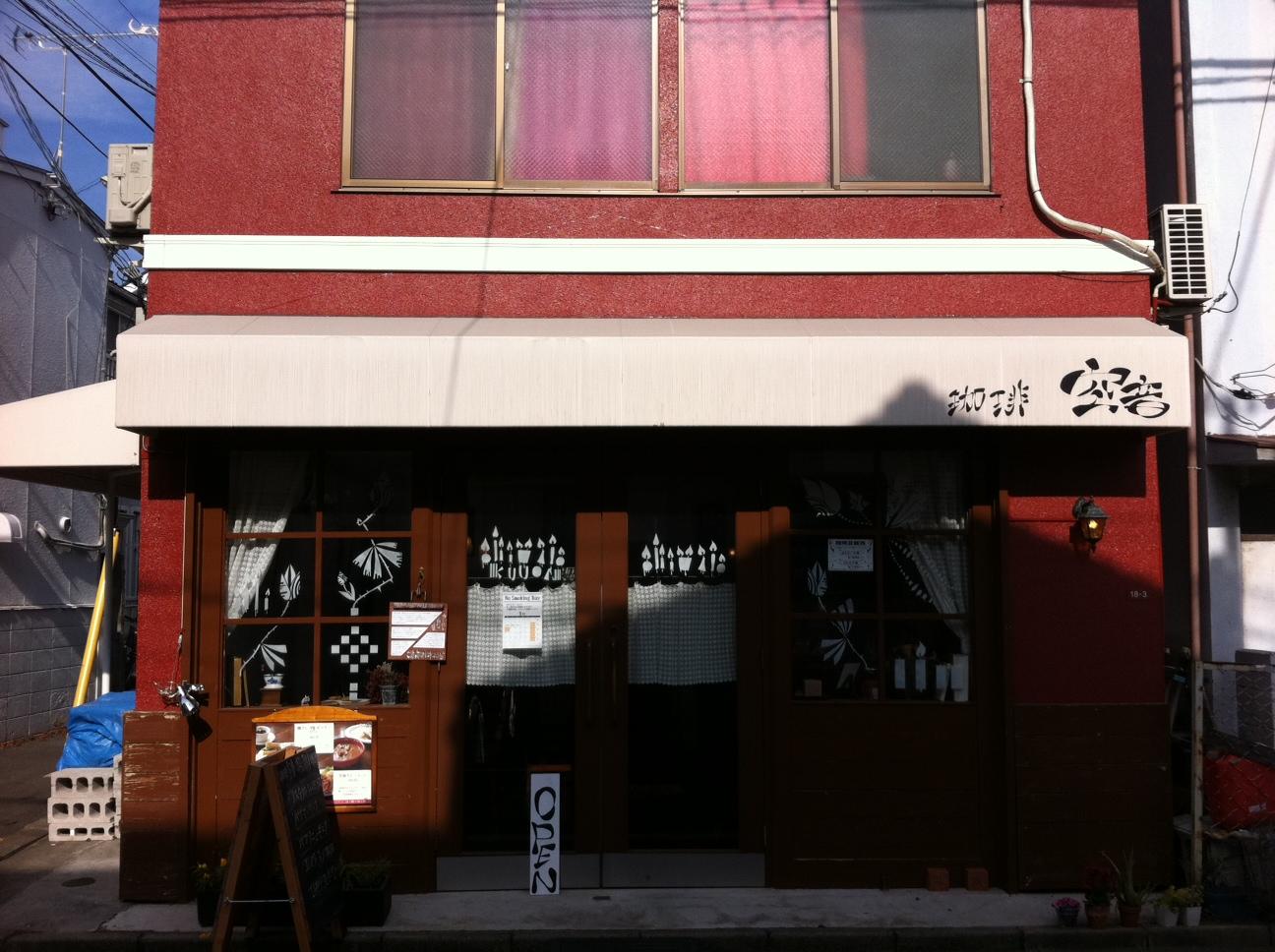 僕の最高の天職。そして西荻窪陽だまりのカフェ「空音」_a0112393_17421956.jpg