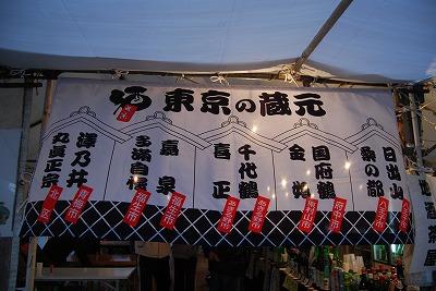 寄り道してから新年会_c0124100_041938.jpg