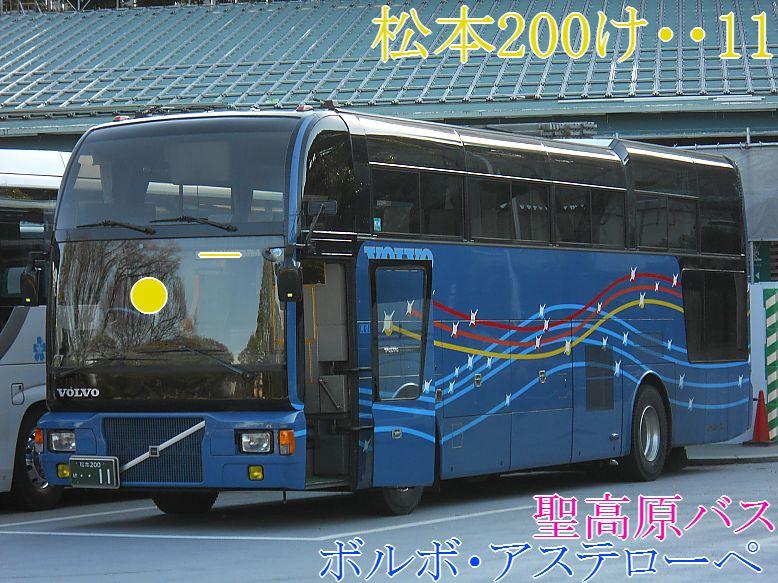 聖高原バス 11_e0004218_20493333.jpg