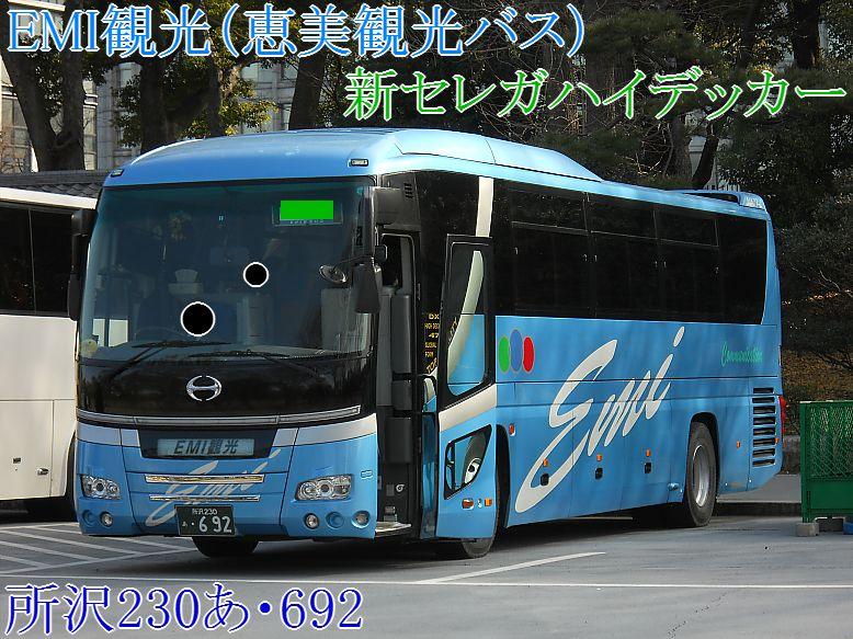 EMI観光(恵美観光バス) 692_e0004218_20575133.jpg