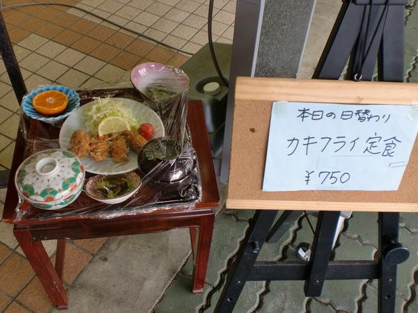 カキフライ定食!_d0241628_12433755.jpg