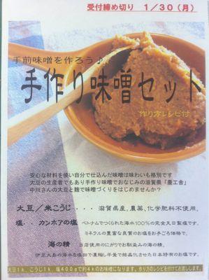 味噌作りセット_c0200330_9504397.jpg