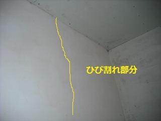震災復旧工事 浴室・外壁・他_f0031037_21512566.jpg