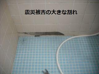 震災復旧工事 浴室・外壁・他_f0031037_21533966.jpg