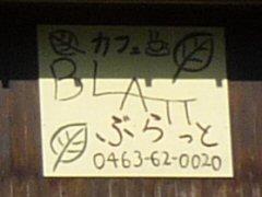 大磯のカフェぶらっと_f0019247_23425863.jpg