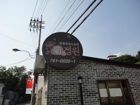 10月 1泊2日のソウル旅行 その5 「J's Cakeで絶品コグマケーキ♪」_f0054260_23345236.jpg